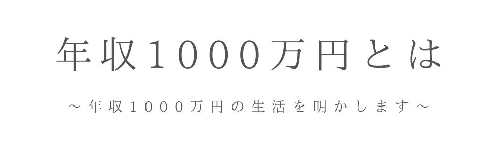 年収1000万円とは